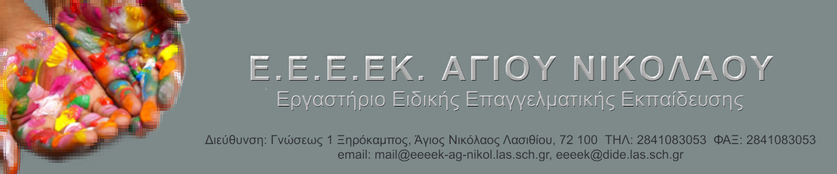 Ε.Ε.Ε.ΕΚ. ΑΓΙΟΥ ΝΙΚΟΛΑΟΥ